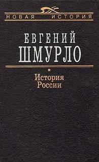 Шмурло Евгений - История России