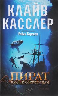 Касслер Клайв, Барселл Робин - Приключения Фарго 08. Пират. Ключ к сокровищам