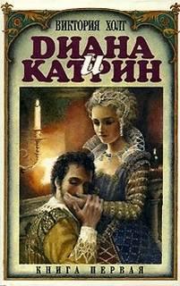Холт Виктория - Диана и Катрин. Трилогия о Екатерине Медичи