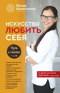 Кравченко Юлия - Искусство любить себя