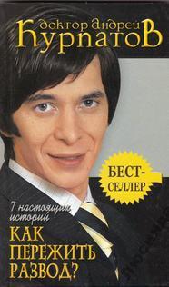 Курпатов Андрей - 7 настоящих историй. Как пережить развод