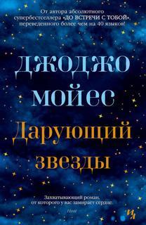 Мойес Джоджо - Дарующий звезды