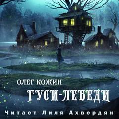 Кожин Олег - Гуси-лебеди