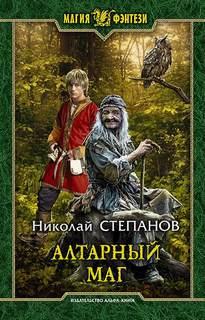 Степанов Николай - Алтарный маг 01. Алтарный маг