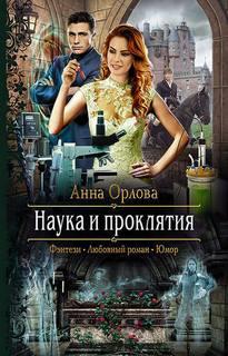 Орлова Анна – Наука и проклятия