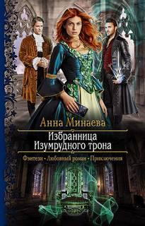 Минаева Анна – Избранница Изумрудного трона