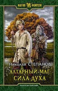 Степанов Николай - Алтарный маг 02. Сила духа