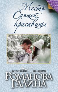Романова Галина - Месть Спящей красавицы