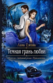 Ежова Лана - Воины ордена Кромешной Тьмы 03. Темная грань любви