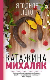 Михаляк Катажина - Земляничный год 02. Ягодное лето