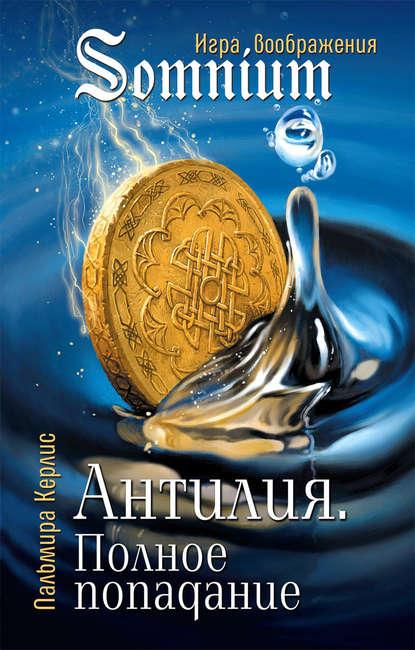 Керлис Пальмира – Антилия 01. Полное попадание