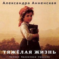 Анненская Александра - Тяжелая жизнь