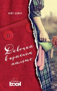 Хэмер Кейт - Девочка в красном пальто