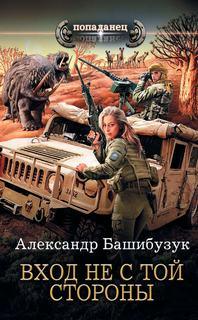 Башибузук Александр - Новая Земля 01. Вход Не С Той Стороны