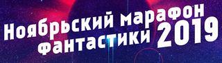 Ноябрьский фантастический марафон 2019