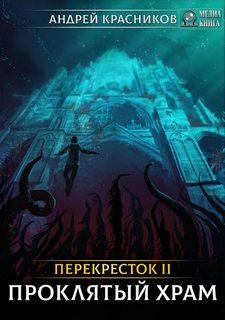Красников Андрей – Перекресток 02. Проклятый Храм