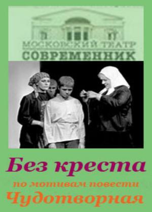 Тендряков Владимир - Без креста