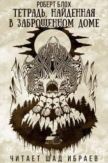 Блох Роберт - Мифы Ктулху 13. Тетрадь, найденная в заброшенном доме
