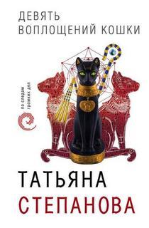 Степанова Татьяна - Расследования Екатерины Петровской и К° 04. Девять воплощений кошки