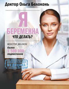 Белоконь Ольга - Я беременна, что делать?