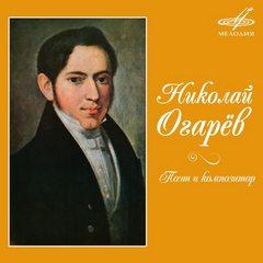 Огарев Николай - Поэт и композитор