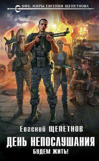 Щепетнов Евгений - День Непослушания 02. Будем Жить!