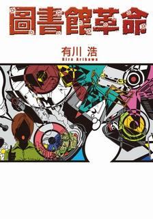 Арикава Хиро - Библиотечные войны 04
