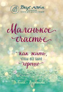 Кирьянова Анна – Маленькое счастье. Как жить, чтобы все было хорошо