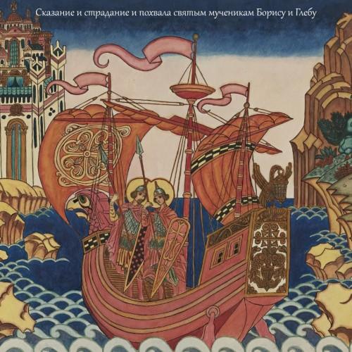 Черноризец Иаков - Сказание и страдание и похвала святым мученикам Борису и Глебу