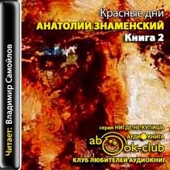 Знаменский Анатолий - Красные дни. Книга 2