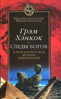 Хэнкок Грэм - Следы богов. В поисках истоков древних цивилизаций