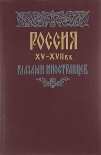 Россия XV - XVII вв. глазами иностранцев