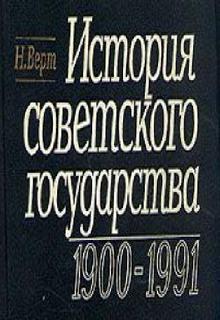 Верт Никола - История Советского государства 1900-1991