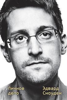 Сноуден Эдвард - Автобиография великого человека Эдвард Сноуден. Личное дело
