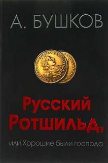 Бушков Александр - Русский Ротшильд, или Хорошие были господа