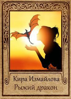 Измайлова Кира - Драконьи истории. Рыжий дракон