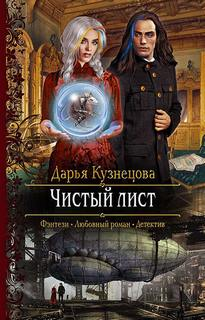 Кузнецова Дарья - Чистый лист