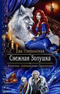 Никольская Ева - Снежная Золушка