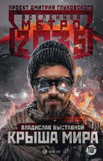 Выставной Владислав - Крыша мира 01. Крыша мира (Метро 2035)