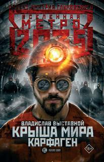 Выставной Владислав - Крыша мира 02. Карфаген (Метро 2035)