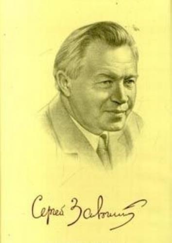 Залыгин Сергей - Творческий портрет