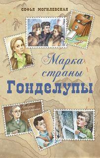 Могилевская Софья - Марка страны Гонделупы