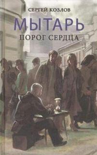 Козлов Сергей - Мытарь. Порог сердца