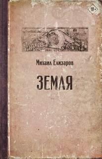 Елизаров Михаил - Земля (часть 1)