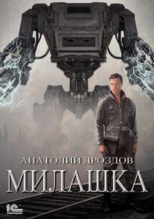 Дроздов Анатолий - Милашка