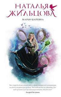 Жильцова Наталья - Марья Бессмертная 02. Марья-Царевна