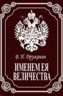 Дружинин Владимир - Именем Ея Величества