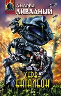 Ливадный Андрей - Экспансия. История Галактики 09. Серв-батальон