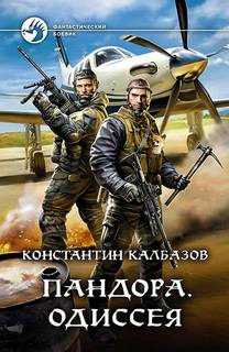 Калбазов Константин - Пандора 02. Одиссея