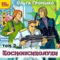 Громыко Ольга, Уланов Андрей - Космобиолухи 03. Космопсихолухи. Том 3.2